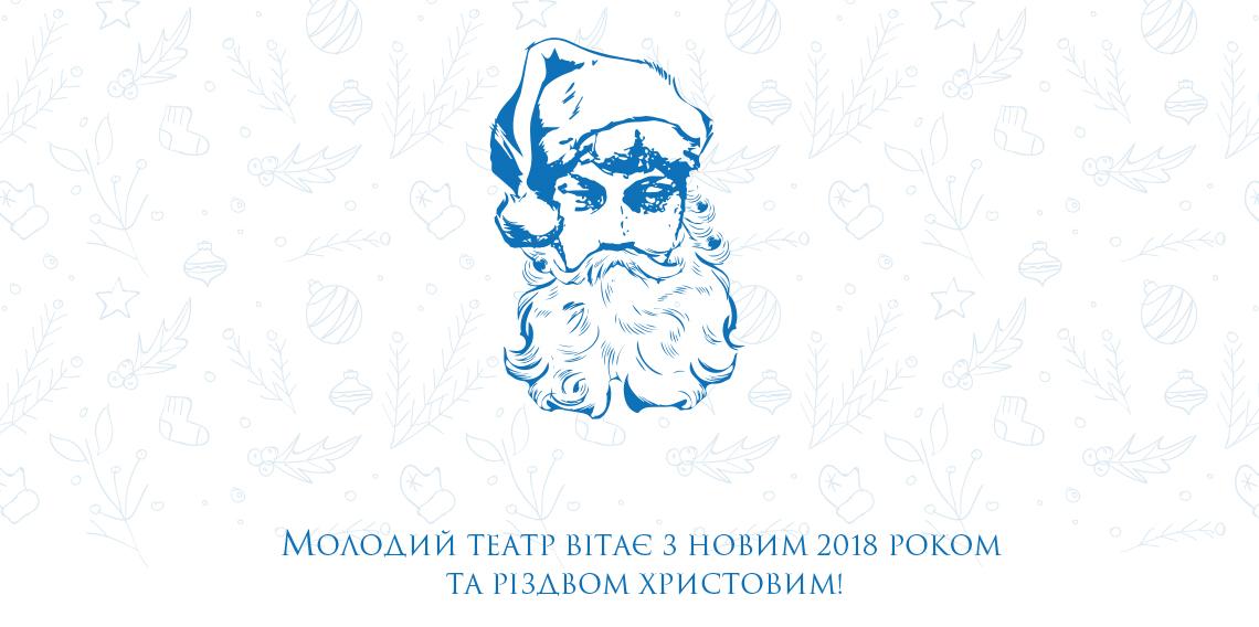 Вітаємо з Новим 2018 роком і Різдвом Христовим!