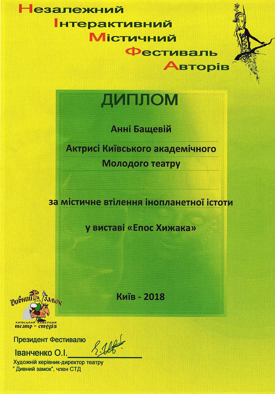 Диплом фестивалю «Німфа»