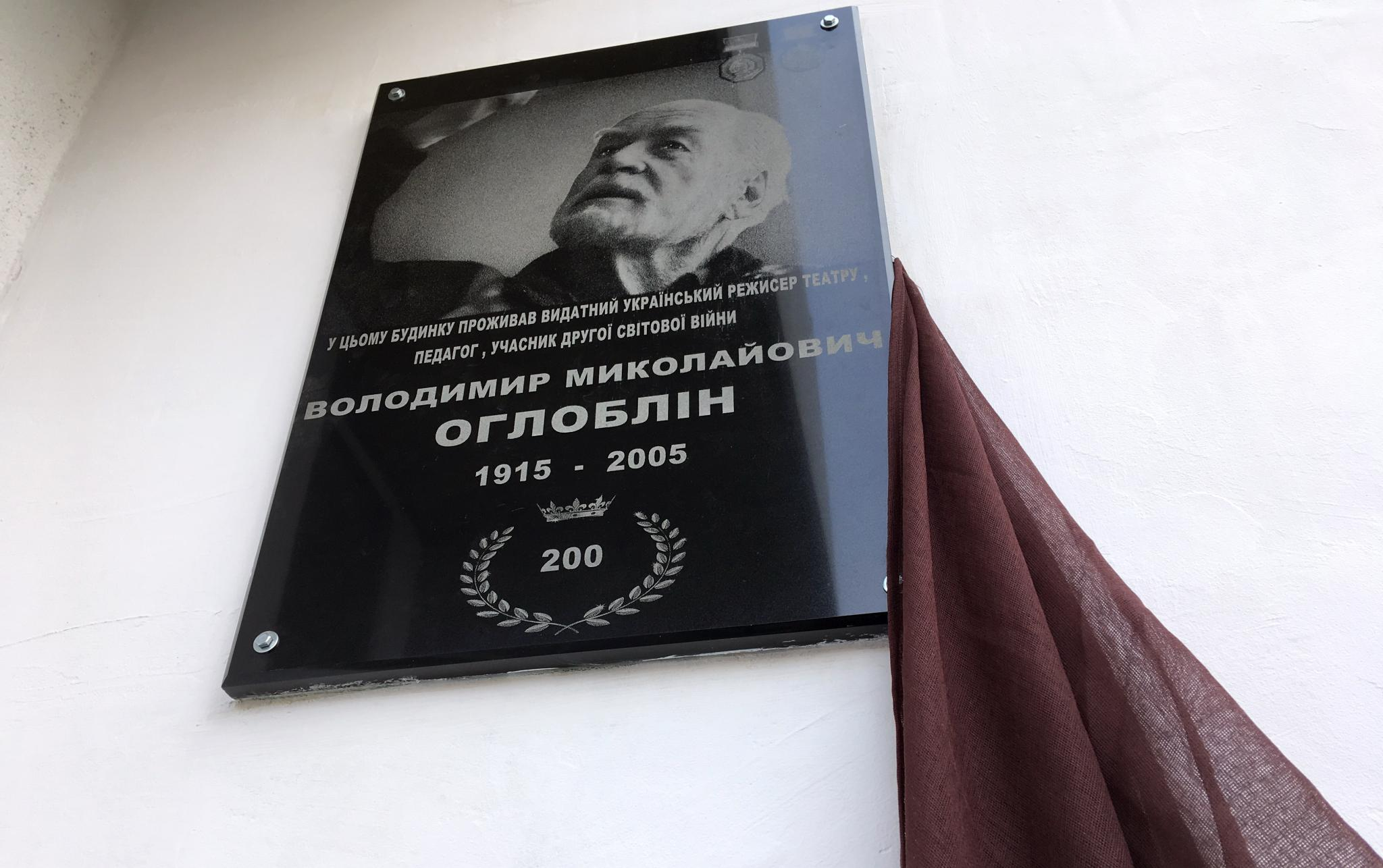 Відкриття меморіальної дошки Оглобліну В. М.