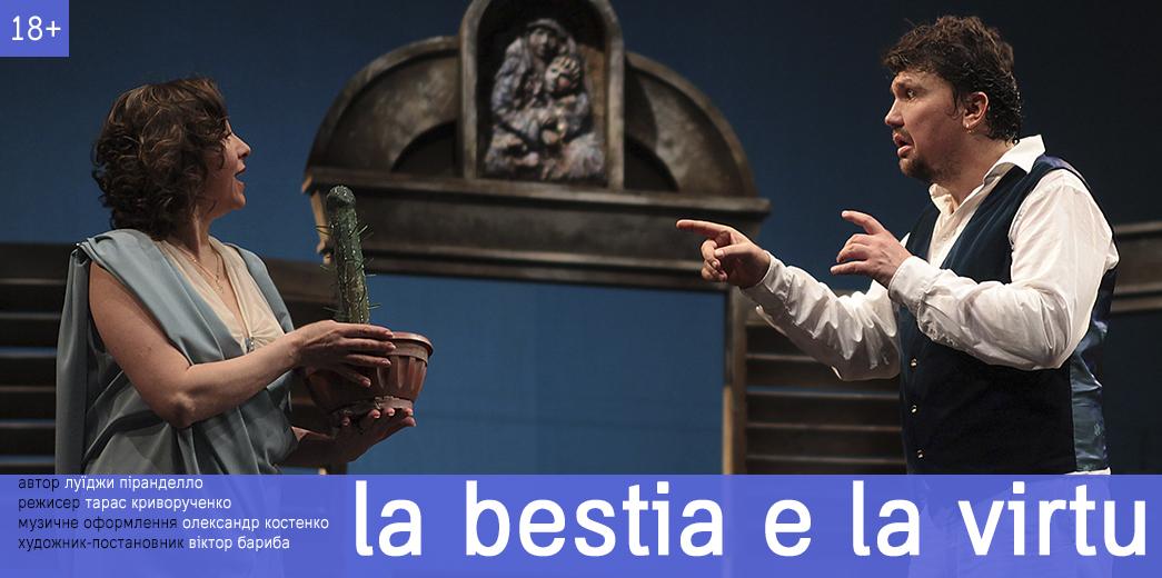 la bestia e la virtu  (звір і доброчесність)
