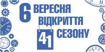 Відкриття 41-го сезону