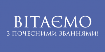 Відзначення державними нагородами України з нагоди Міжнародного дня театру