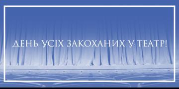 27 березня – Міжнародний день театру