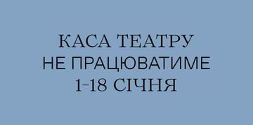 Каса театру
