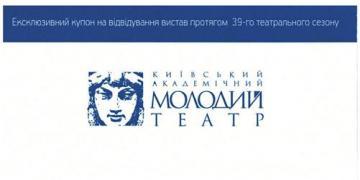 Купон на вистави Молодого театру