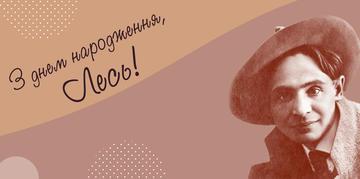 133 роки з дня народження Леся Курбаса!