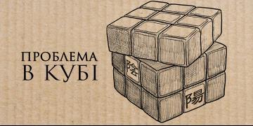«Проблема в кубі». Прем'єра!