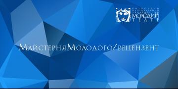 МайстерняМолодого/рецензент