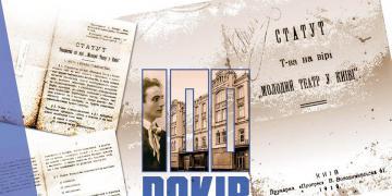 Статут Молодого театру Леся Курбаса