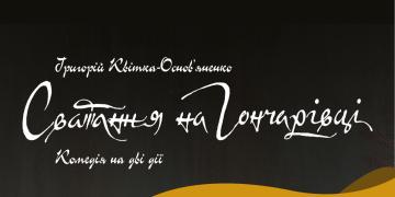 «Сватання на Гончарівці» – 600-та вистава!