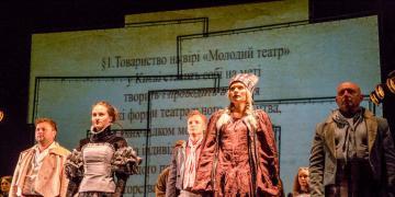 100-річчя Молодого театру Леся Курбаса